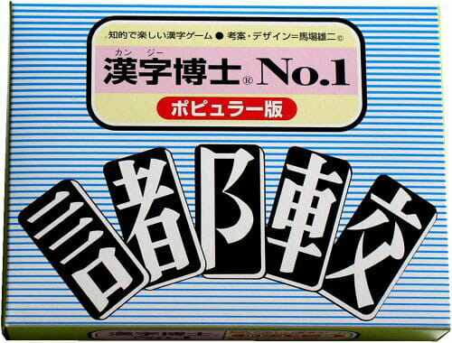 4957769010305 漢字博士No.1