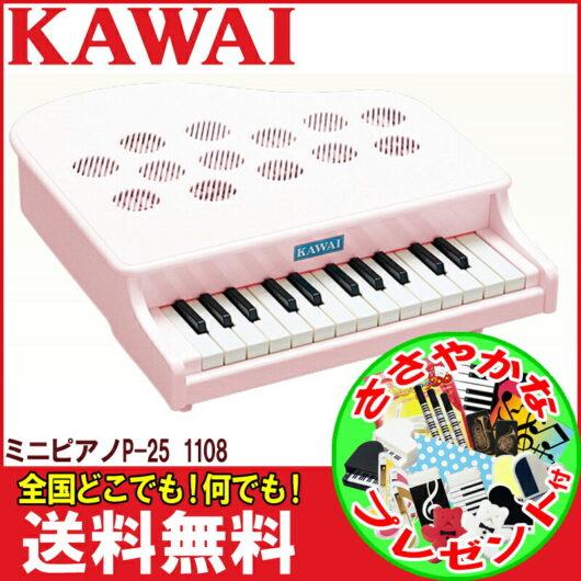 4962864011089 ミニピアノ P-25(白)