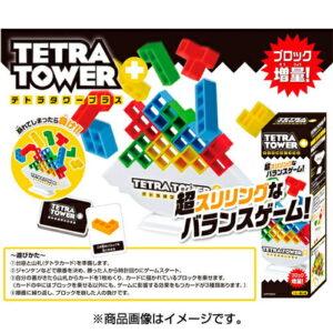 4970381197179 テトラタワープラス