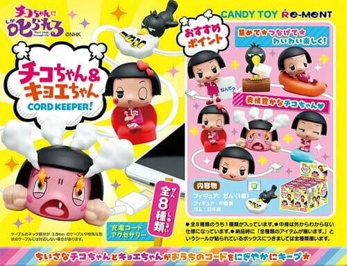 4521121204765 チコちゃん&キョエちゃんCORD KEEPER!