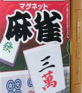 4543471001856 トラベルゲーム 麻雀