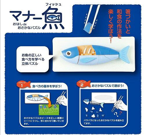 4546598006995 マナー魚 おはしdeおさかなパズル