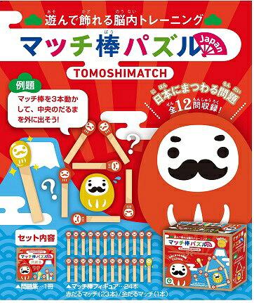4546598007671 マッチ棒パズル JAPAN