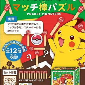 4546598007688 マッチ棒パズル ポケットモンスター