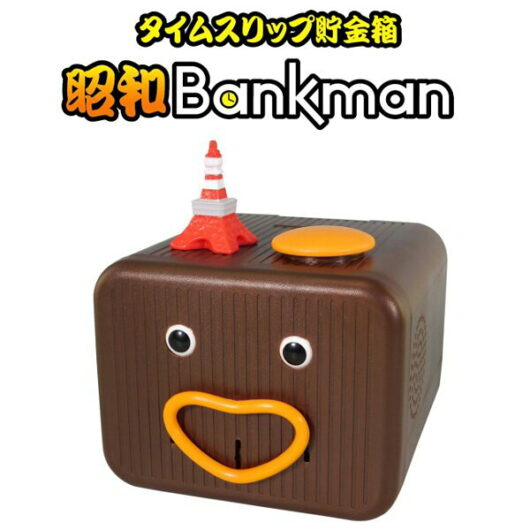 4904790523403 【メーカー取寄】タイムスリップ貯金箱 昭和バンクマン
