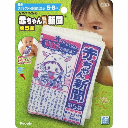 4977489020378 TB-073 なめても安心 赤ちゃん専用新聞(R)第5版