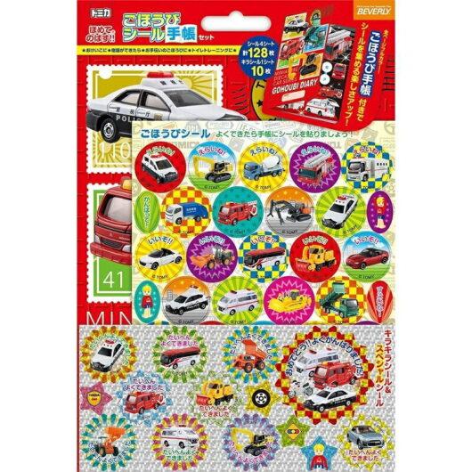 4977524162513 SL-185 トミカ ごほうびシール手帳セット