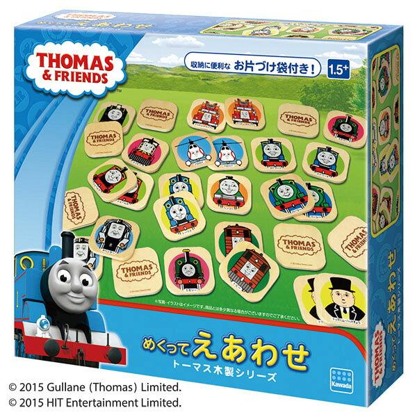 4972825201596 TWT-006 トーマス木製シリーズ めくってえあわせ