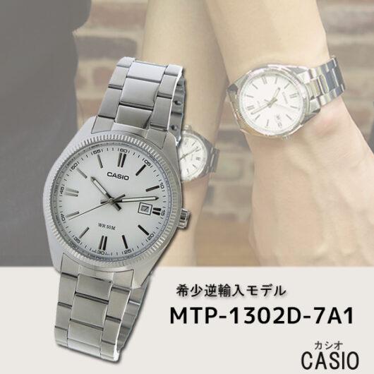 【希少逆輸入モデル】 カシオ CASIO クオーツ メンズ 腕時計 MTP-1302D-7A1VDF ホワイト ホワイト