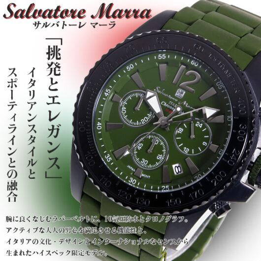 サルバトーレ マーラ クオーツ メンズ 腕時計 SM16106-BKGR グリーン グリーン