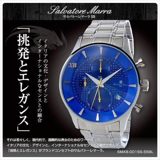 サルバトーレマーラ XB メンズ クロノ 腕時計 SMXB-001SS-SSBL ブルー文字盤 ステンレスベルト ブルー