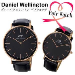 dw-bk-pair-1
