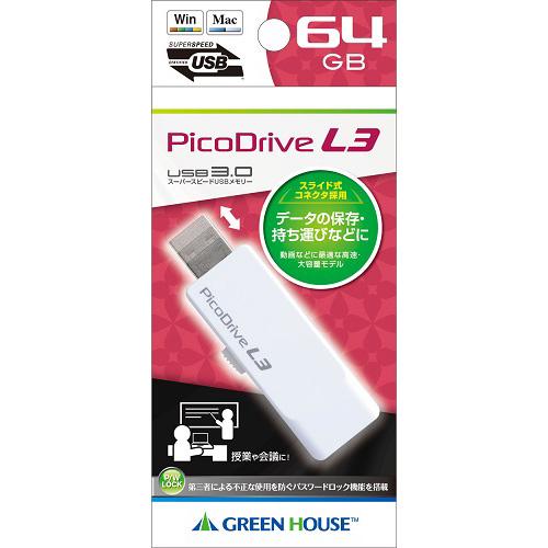 グリーンハウス USB3.0対応ハイコストパフォーマンスUSBメモリ 64GB GH-UF3LA64G-WH