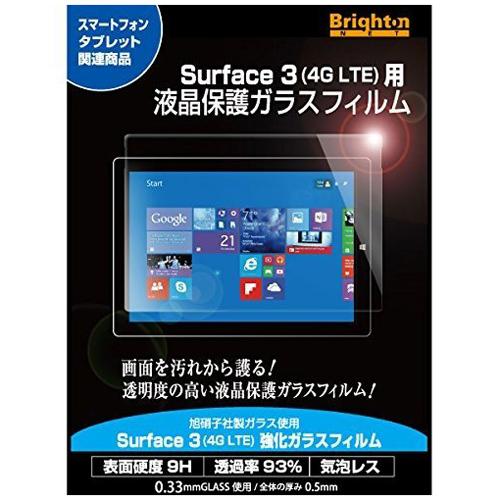 ブライトンネット Surface 3 (4G LTE)用 液晶保護ガラスフィルム BI-SFC3GLASS