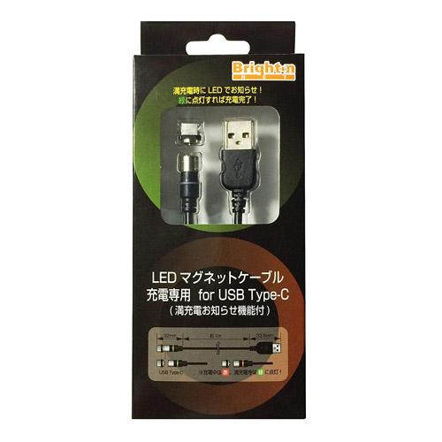 ブライトンネット LEDマグネットケーブル 充電専用 for USB Type-C (満充電お知らせ機能付) BM-LEDCMG