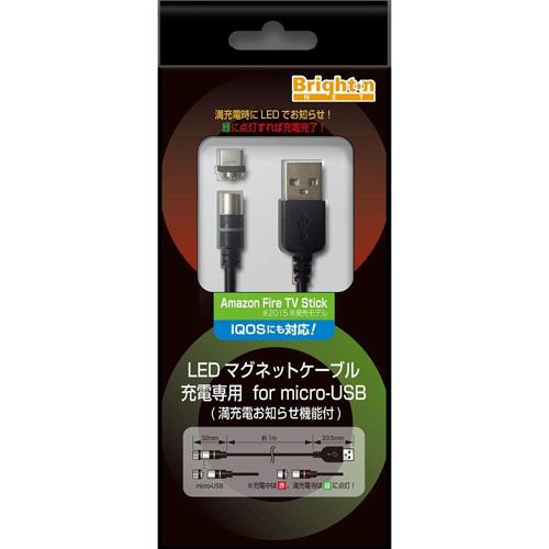 ブライトンネット LEDマグネットケーブル 充電専用 for micro-USB (満充電お知らせ機能付) BM-LEDMMG