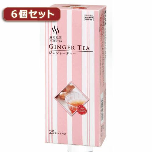 麻布紅茶 ジンジャーティー6個セット AZB0151X6