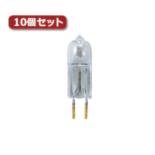 YAZAWA コンパクトハロゲンランプ 10W G4口金10個セット J12V10WAXSG4X10