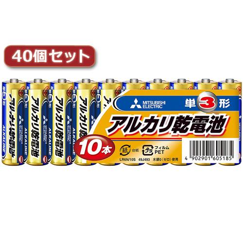 三菱 LR6N/10S(単3 10本) 40パックセット LR6N/10SX40