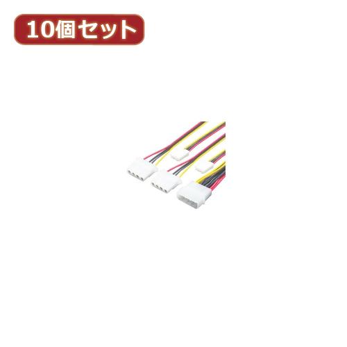 変換名人 10個セット 4pin電源→4分岐(大2/小2) 4P-B2/S2X10