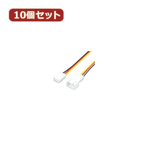 変換名人 10個セット 3PIN FAN延長(50cm) FAN3/CA50X10