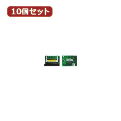 変換名人 10個セット CF1pcs→IDE40pinオス CFIDE-401LAX10