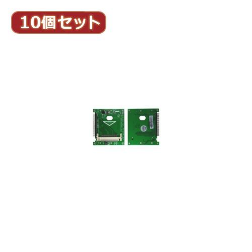 "変換名人 10個セット CF1pcs→2.5""/日立1.8""HDD CFIDE-1825IAX10"