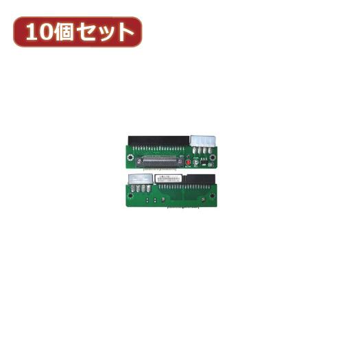 """変換名人 10個セット 1.8""""HDD→3.5""""HDD変換 IDE-18A35AX10"""