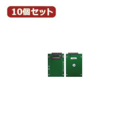 "変換名人 10個セット 1.8""HDD→2.5""HDD変換(固定) IDE-18A25AFX10"