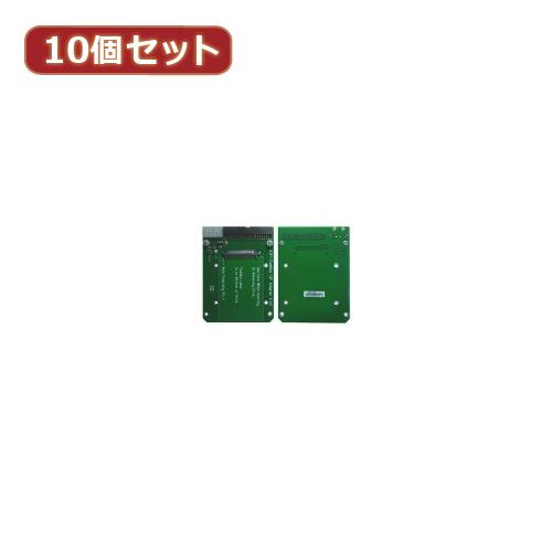 "変換名人 10個セット 1.8""HDD→3.5""HDD変換(固定) IDE-18A35AFX10"
