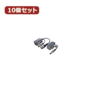 変換名人 10個セット 映像+電源 LANケーブル延長 VP-LAN100X10
