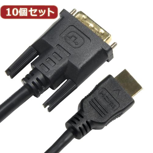 10個セット HORIC DVI-HDMI変換ケーブル 2m ブラック DVI20-312BKX10