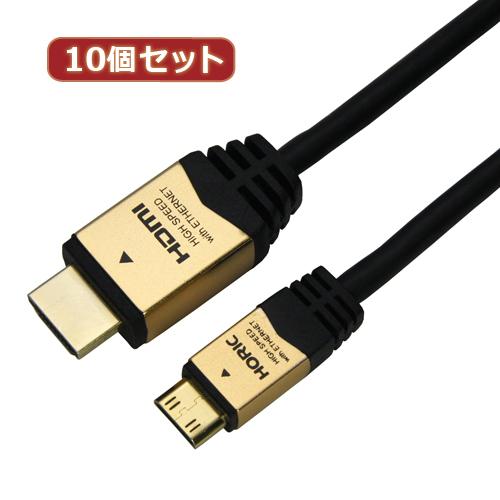 10個セット HORIC HDMI MINIケーブル 2m ゴールド HDM20-021MNGX10