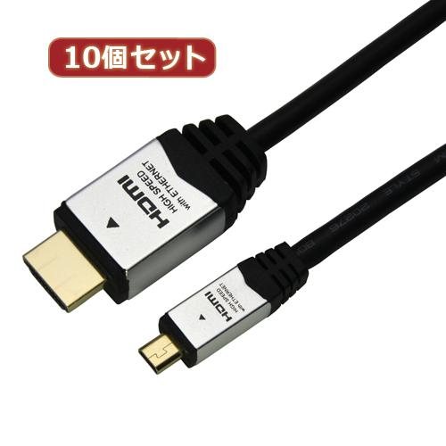 10個セット HORIC HDMI MICROケーブル 2m シルバー HDM20-040MCSX10