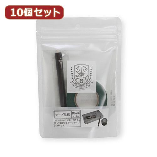 10個セット 日本理化学工業 テープ黒板18ミリ幅 緑 STB-18-GRX10