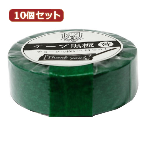 10個セット 日本理化学工業 テープ黒板替テープ 18ミリ幅 緑 STRE-18-GRX10