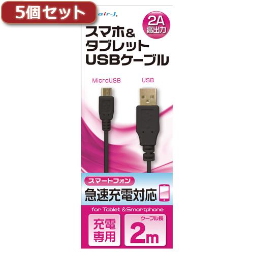 5個セット エアージェイ USB 2Aカラーケーブル 2M BK UKJ2AN-2MBKX5