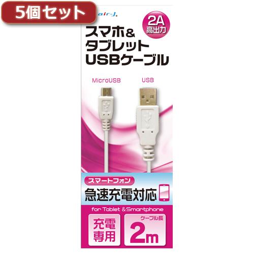 5個セット エアージェイ USB 2Aカラーケーブル 2M WH UKJ2AN-2MWHX5