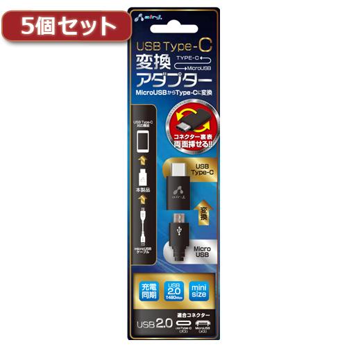 5個セット エアージェイ TYPE-C microUSB変換ケーブル BK CA-CUSBBKX5