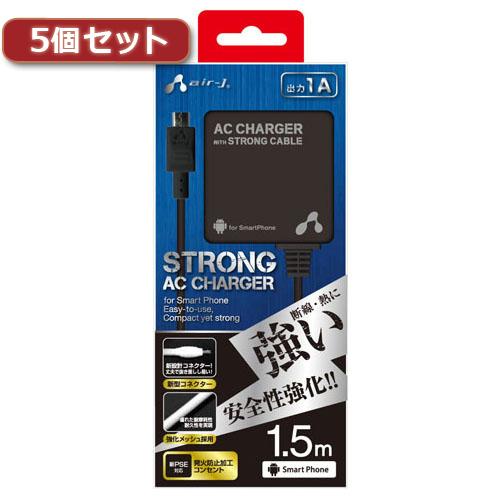 5個セット エアージェイ スマホ用AC充電器ストロングケーブル付き150cm BK AKJ-STG15BKX5