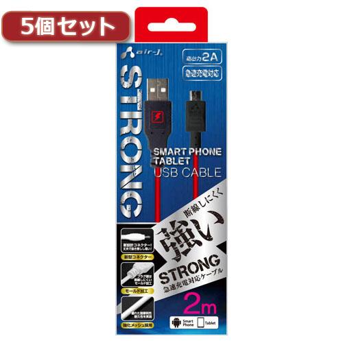 5個セット エアージェイ USBストロングマイクロケーブル2m RB UKJ-STG2RBX5