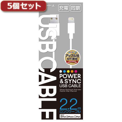 5個セット エアージェイ MFI認証 USB充電・同期ロングケーブル2.2m MUJ-220WHX5