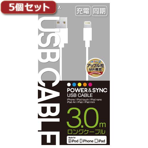 5個セット エアージェイ MFI認証 USB充電・同期ロングケーブル3m MUJ-300WHX5