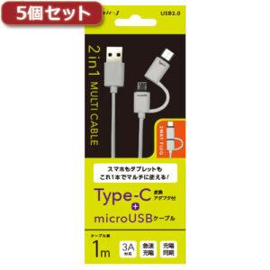 5個セット エアージェイ TYPE-C 変換アダプター付きマイクロUSBケーブル WH UKJ-MC100WHX5