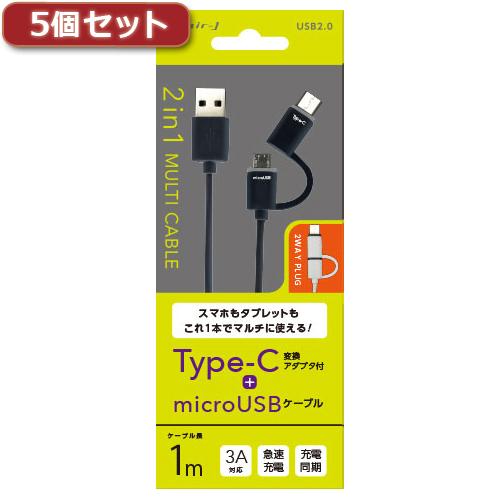 5個セット エアージェイ TYPE-C 変換アダプター付きマイクロUSBケーブル BK UKJ-MC100BKX5