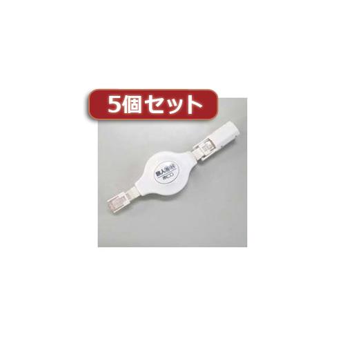 5個セット MCO(ミヨシ)モバイル巻取りLANケーブル MBR-EXLT1/WHX5