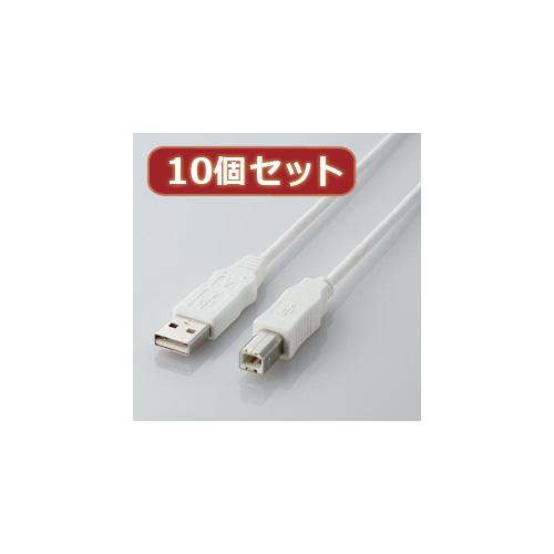 10個セット エレコム エコUSBケーブル(A-B・1.5m) USB2-ECO15WHX10