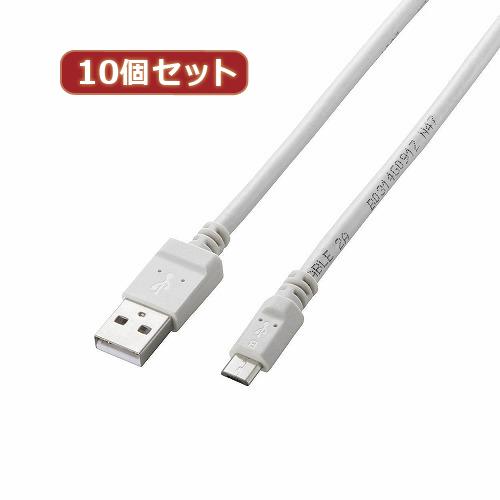 10個セット エレコム 2A対応充電専用microUSBケーブル MPA-AMBC2U02WHX10