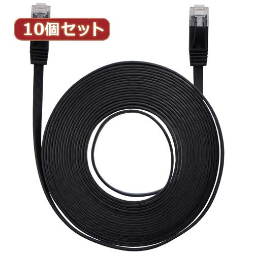 10個セット LANケーブル フラット CAT6 5m 黒 AS-CAPC004X10