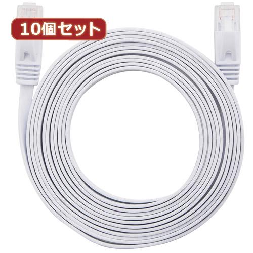 10個セット LANケーブル フラット CAT6 5m 白 AS-CAPC014X10